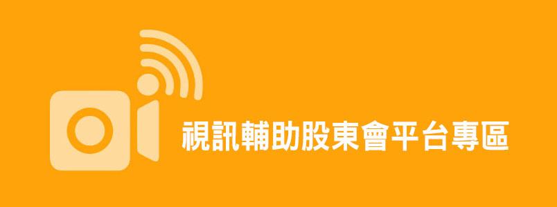 視訊輔助股東會平台